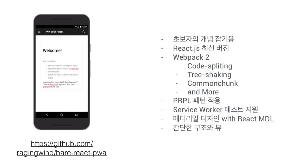 - ୡࠁ ѐ֛ ӝਊ - React.js ୭न ߡ - Webpack 2 - Co...