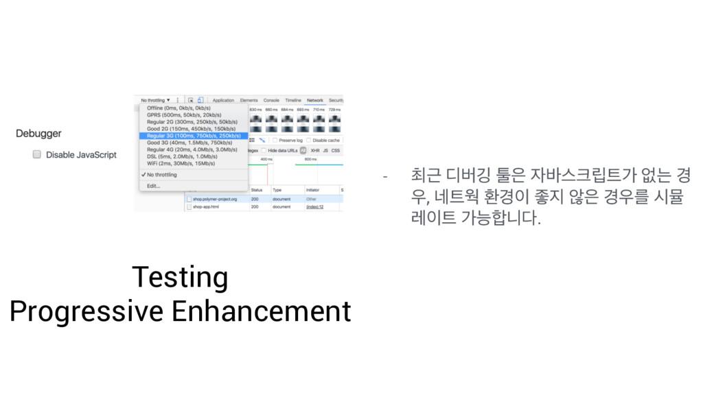 Testing Progressive Enhancement - ୭Ӕ ٣ߡӦ ో ߄झ...