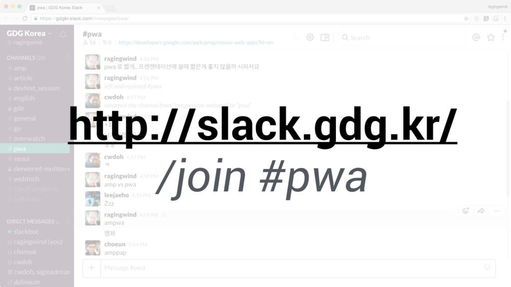 http://slack.gdg.kr/ /join #pwa