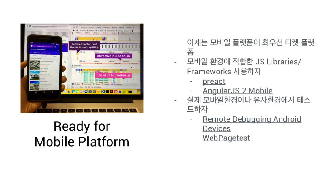 Ready for Mobile Platform - ઁח ݽ߄ੌ ۖಬ ୭ࢶ ఋ...