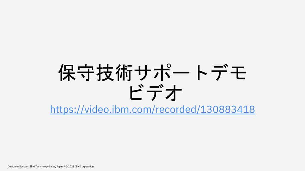 保守技術サポートデモ ビデオ https://video.ibm.com/recorded/1...