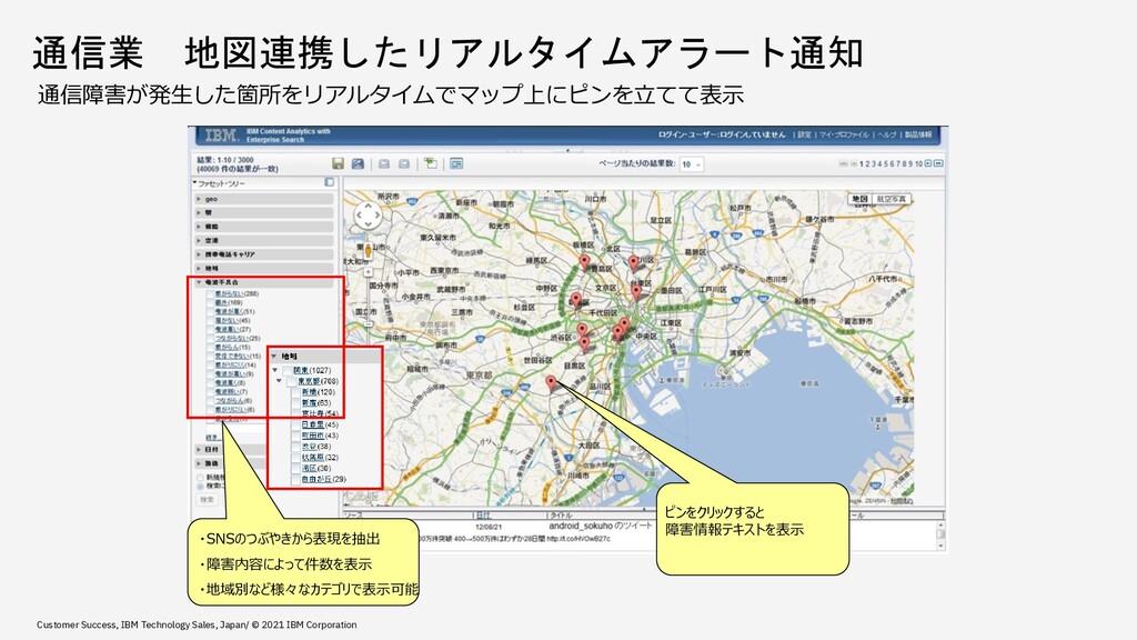 通信障害が発⽣した箇所をリアルタイムでマップ上にピンを⽴てて表⽰ 通信業 地図連携したリアルタ...