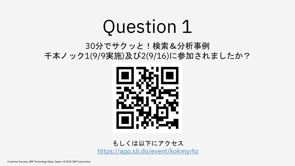 Question 1 30分でサクッと!検索&分析事例 千本ノック1(9/9実施)及び2(9/...