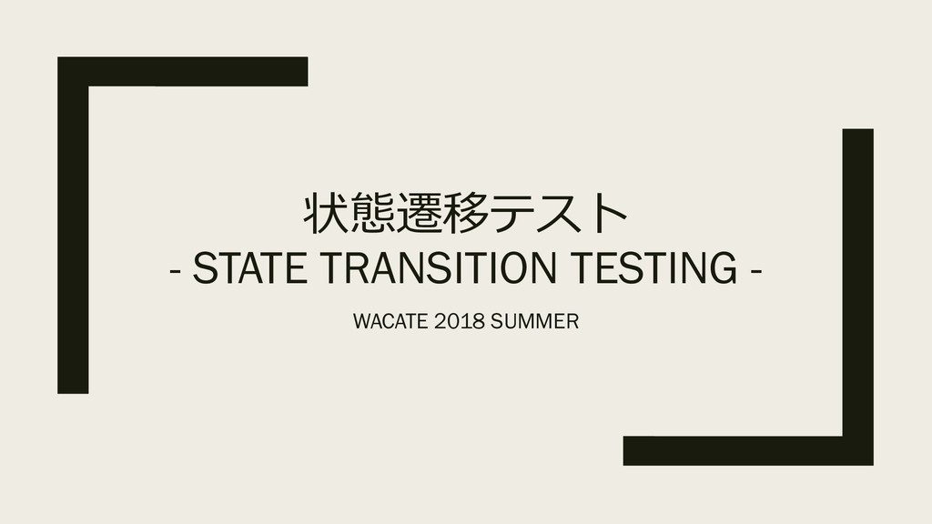 - STATE TRANSITION TESTING - WACATE 201...