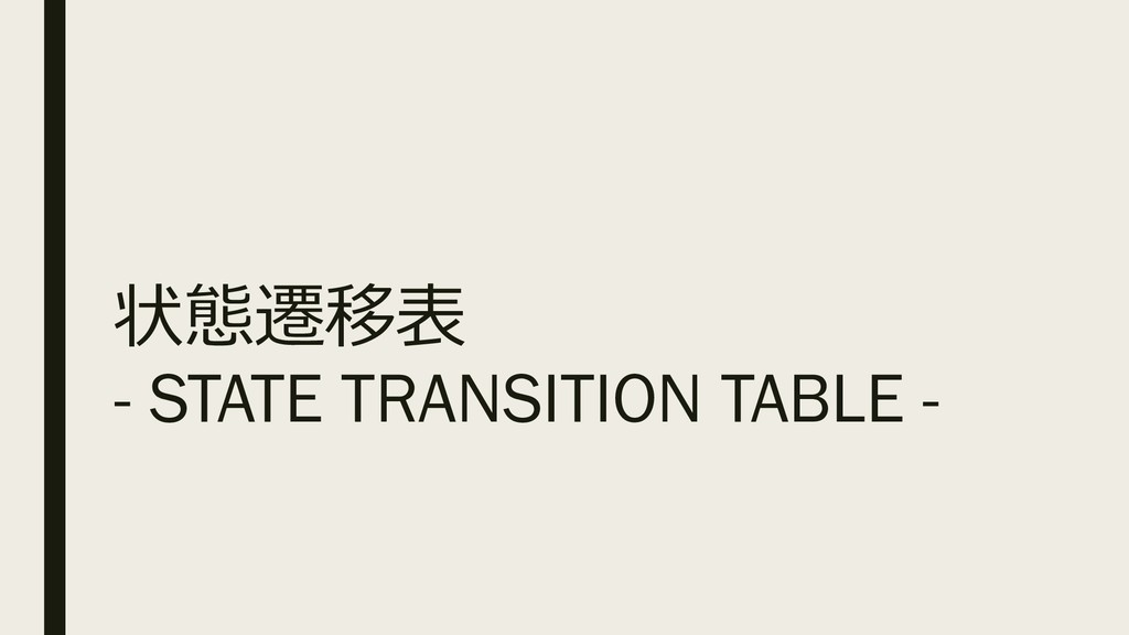 - STATE TRANSITION TABLE -