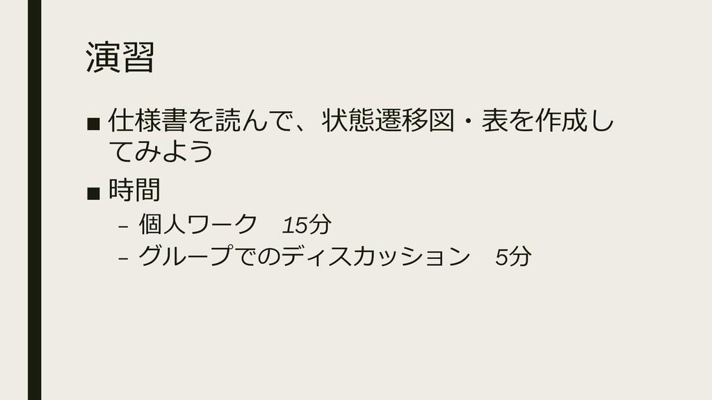 ■      ■  –  15 ...