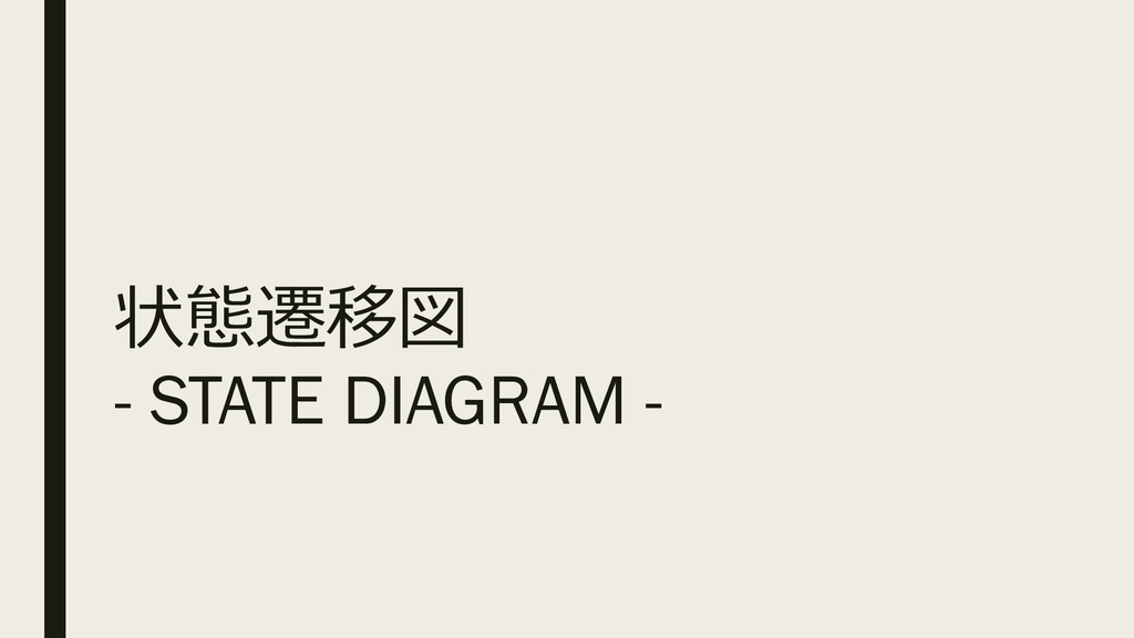 - STATE DIAGRAM -