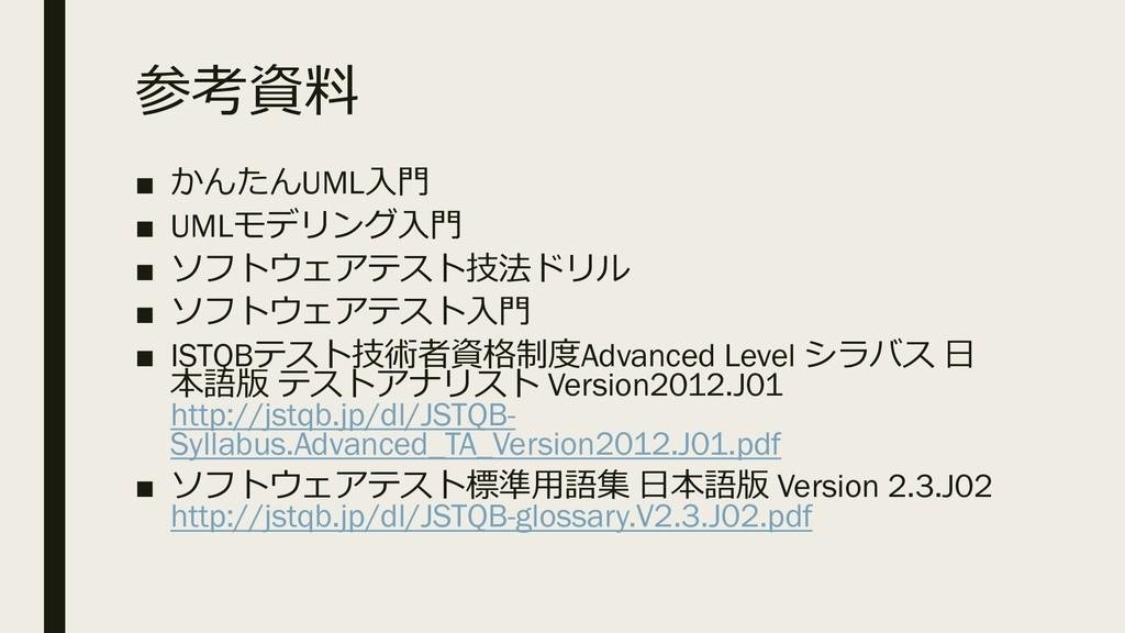 "% "" ■ UML( ■ UML( ■   & ..."