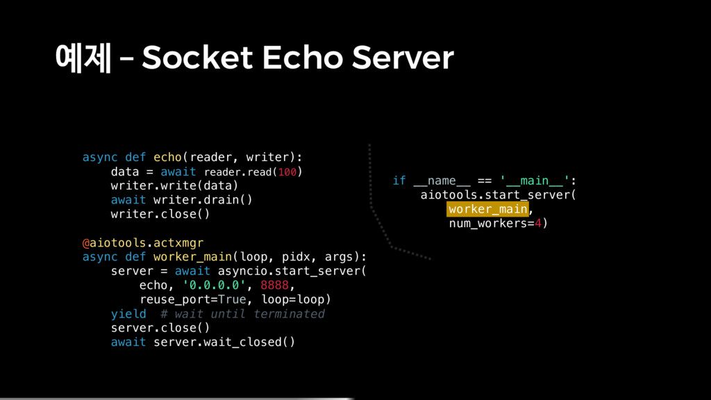 예제 – Socket Echo Server async def echo(reader, ...