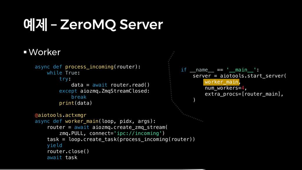 예제 – ZeroMQ Server § Worker async def process_i...