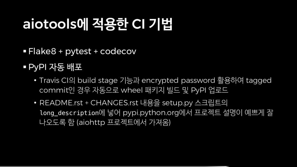aiotools에 적용한 CI 기법 § Flake8 + pytest + codecov...