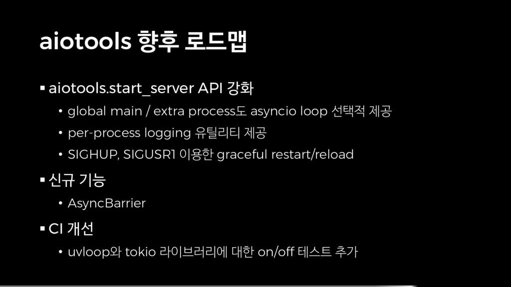 aiotools 향후 로드맵 § aiotools.start_server API 강화 ...