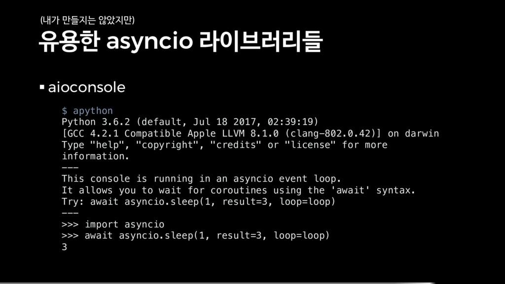 유용한 asyncio 라이브러리들 § aioconsole $ apython Pytho...