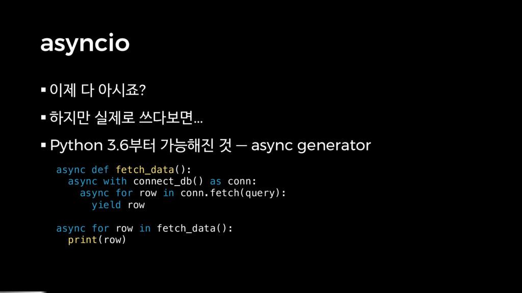 asyncio § 이제 다 아시죠? § 하지만 실제로 쓰다보면... § Python ...