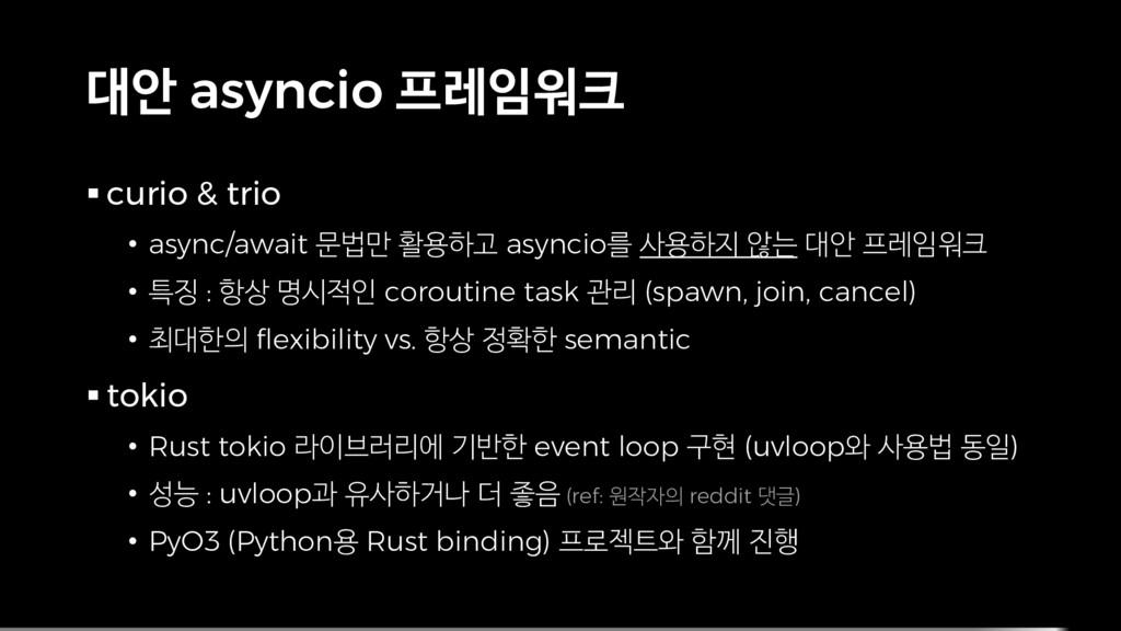 대안 asyncio 프레임워크 § curio & trio • async/await 문...