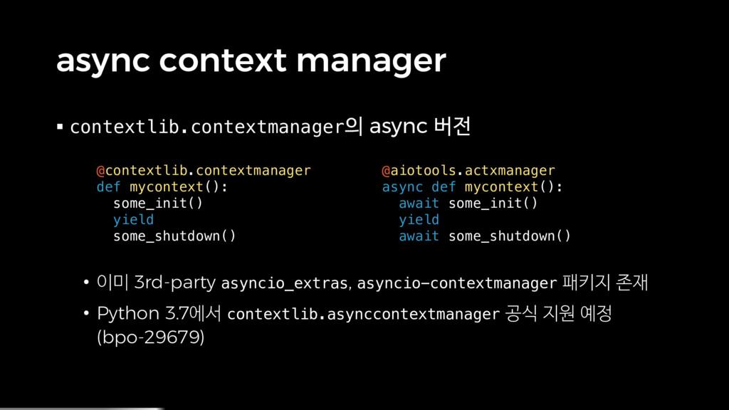 async context manager § contextlib.contextmanag...