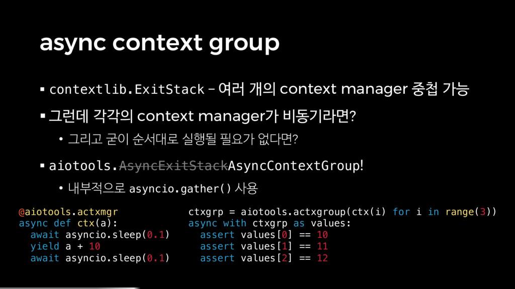 async context group § contextlib.ExitStack – 여러...