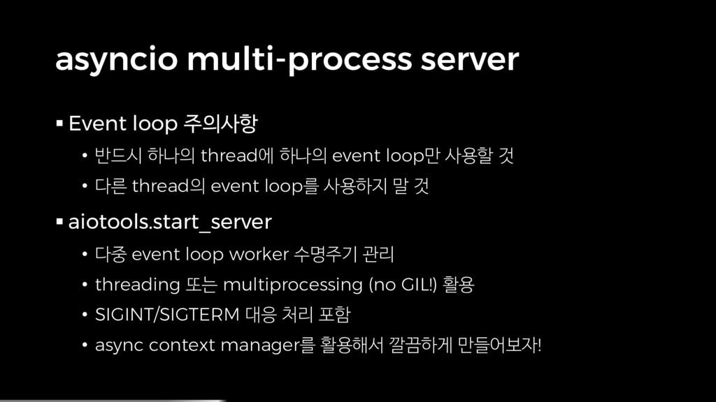 asyncio multi-process server § Event loop 주의사항 ...