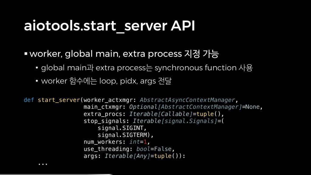 aiotools.start_server API § worker, global main...