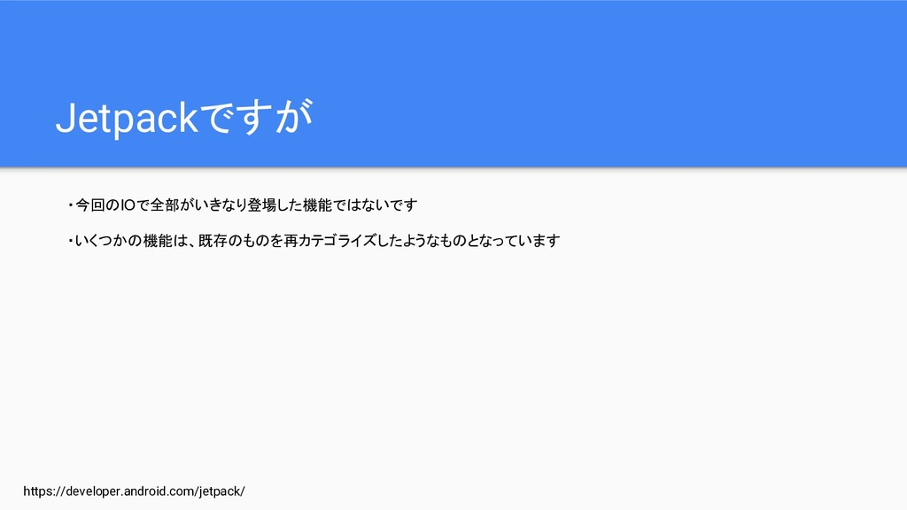 Jetpackですが https://developer.android.com/jetpac...