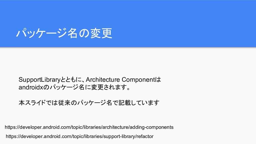 パッケージ名の変更 SupportLibraryとともに、Architecture Compo...