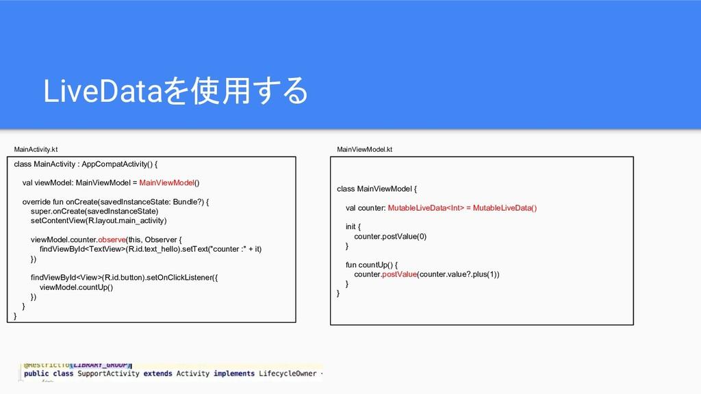 LiveDataを使用する class MainActivity : AppCompatAct...