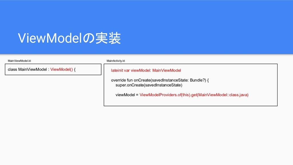 ViewModelの実装 class MainViewModel : ViewModel() ...