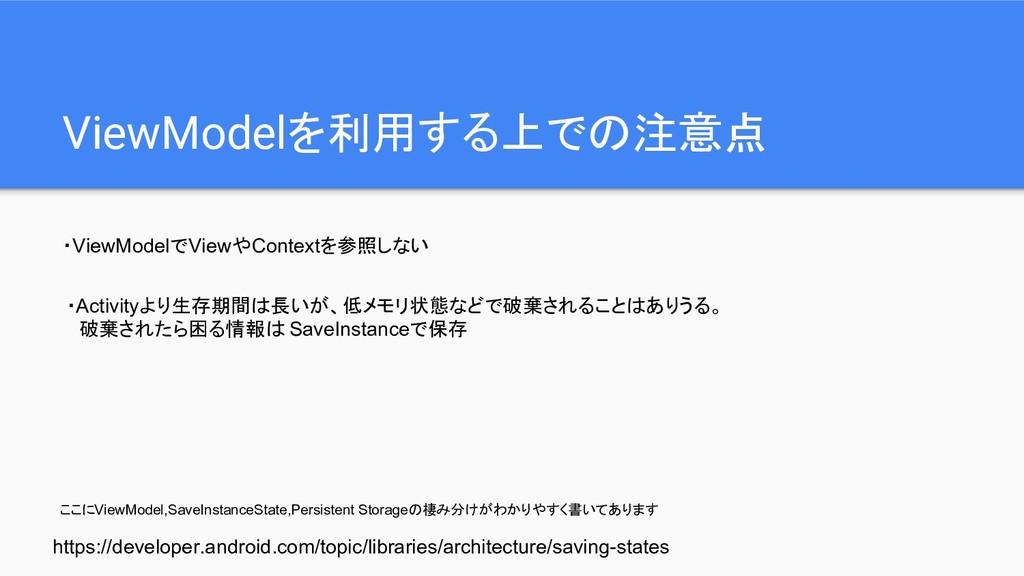 ViewModelを利用する上での注意点 ・ViewModelでViewやContextを参照...