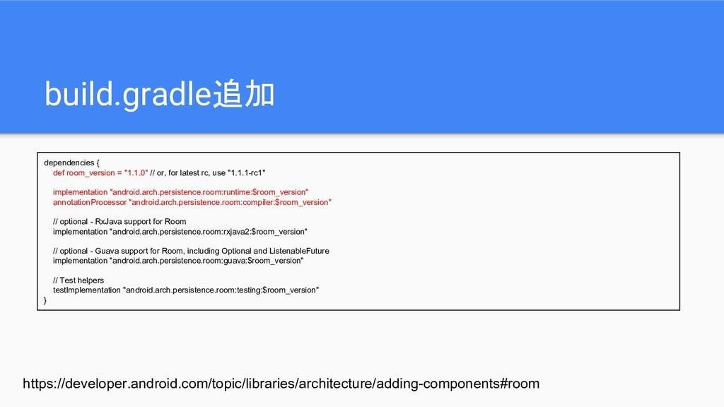 build.gradle追加 dependencies { def room_version ...