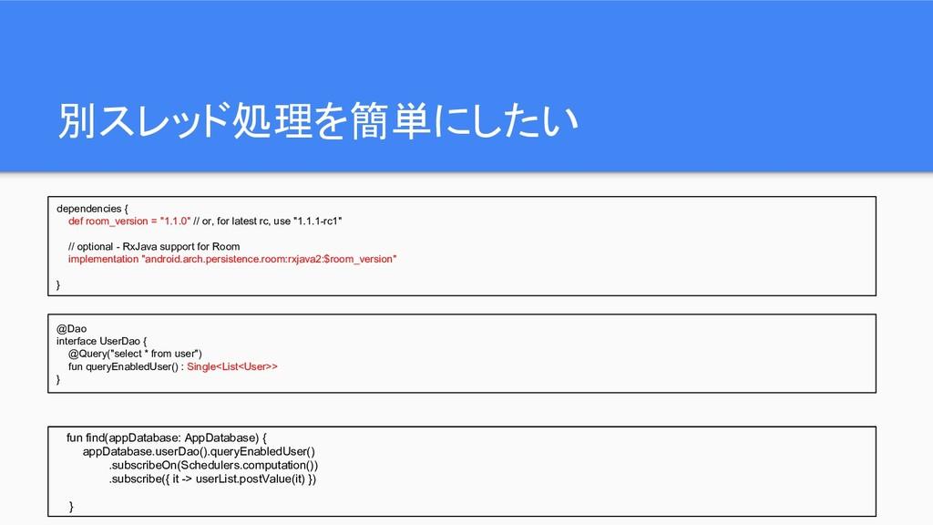 別スレッド処理を簡単にしたい dependencies { def room_version ...