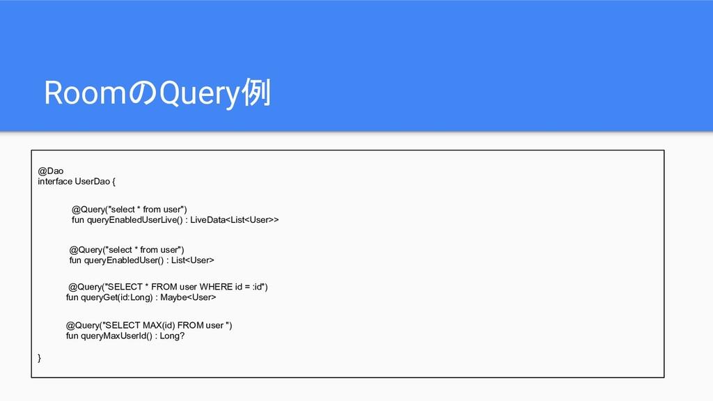 """RoomのQuery例 @Dao interface UserDao { } @Query(""""..."""