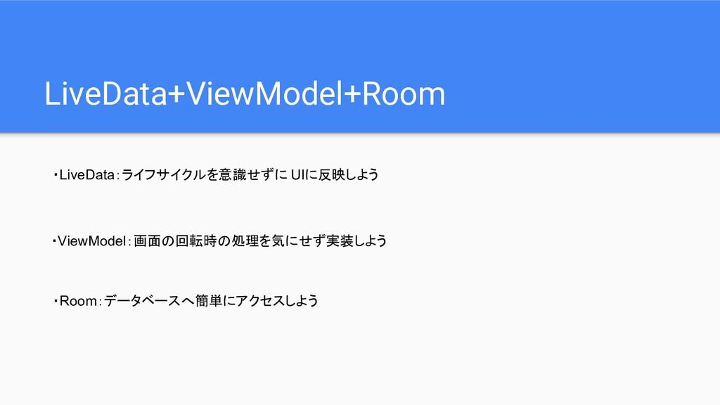 LiveData+ViewModel+Room ・Room:データベースへ簡単にアクセスしよう...