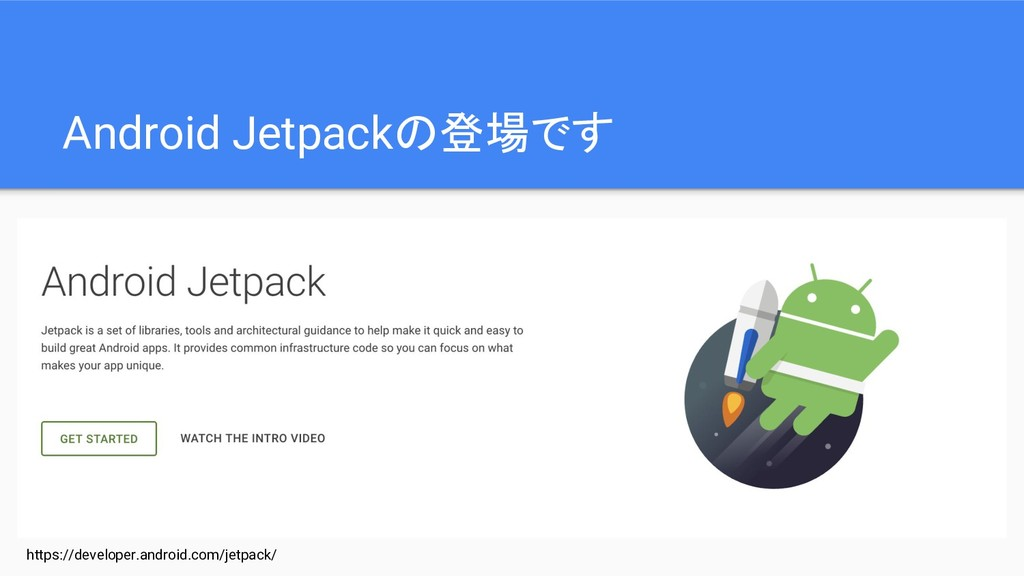 Android Jetpackの登場です https://developer.android....