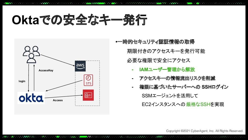 Oktaでの安全なキー発行 •一時的セキュリティ認証情報の取得 期限付きのアクセスキーを発行可...