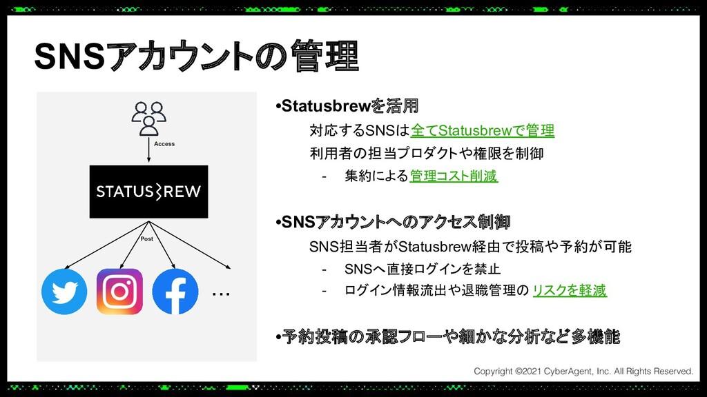 SNSアカウントの管理 •Statusbrewを活用 対応するSNSは全てStatusbrew...