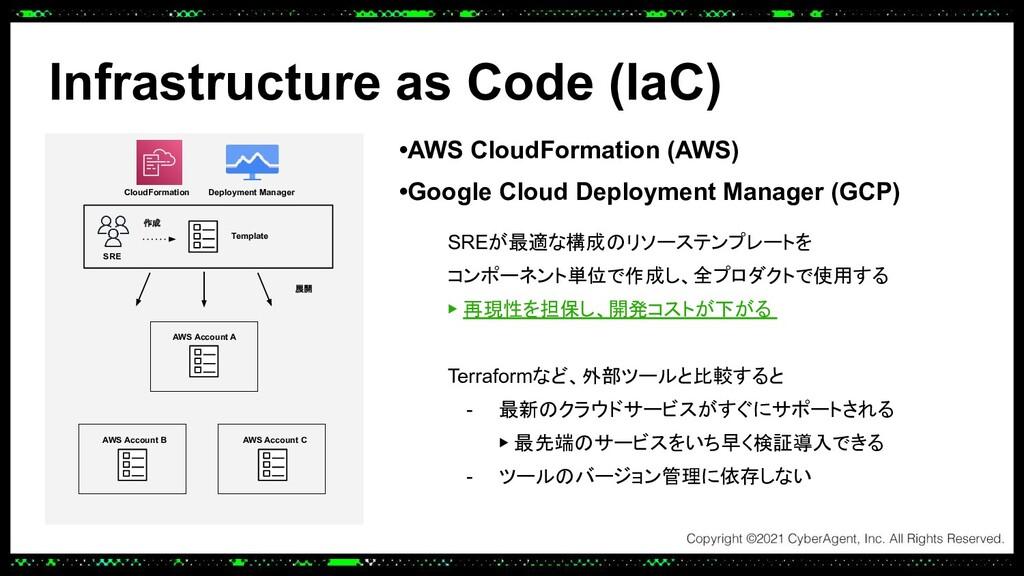 Infrastructure as Code (IaC) •AWS CloudFormatio...