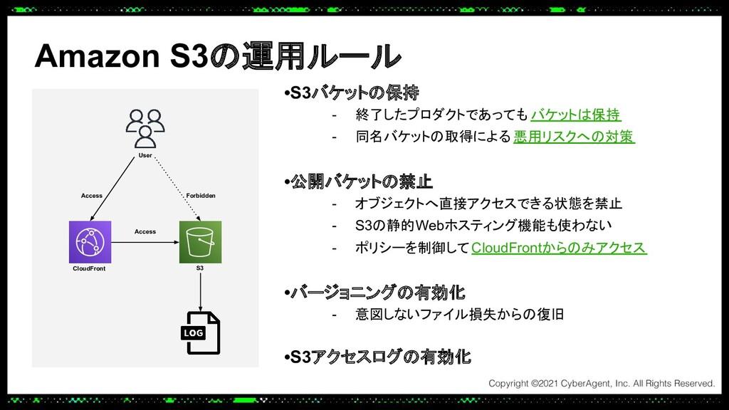 Amazon S3の運用ルール •S3バケットの保持 - 終了したプロダクトであっても バケッ...