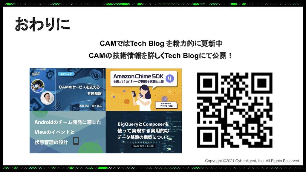 おわりに CAMではTech Blog を精力的に更新中 CAMの技術情報を詳しくTech B...