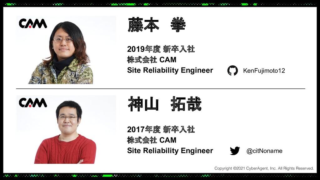 藤本 拳 2019年度 新卒入社 株式会社 CAM Site Reliability Engi...