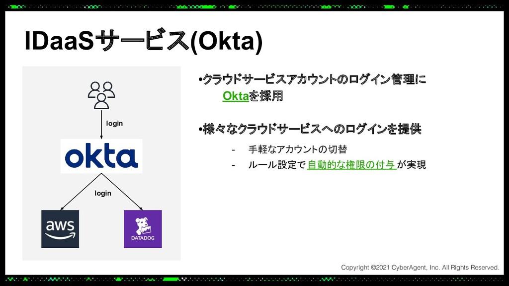IDaaSサービス(Okta) •クラウドサービスアカウントのログイン管理に Oktaを採用 ...