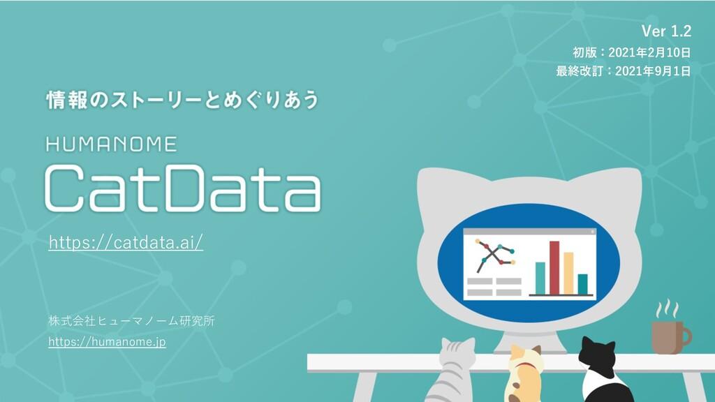 株式会社ヒューマノーム研究所 https://humanome.jp https://catd...