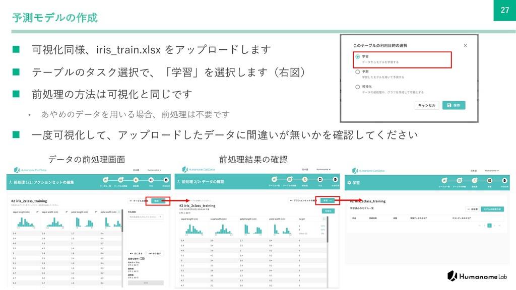 27 予測モデルの作成 n 可視化同様、iris_train.xlsx をアップロードします ...