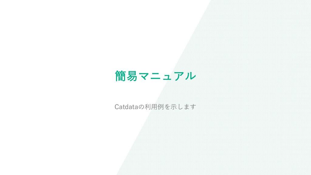 簡易マニュアル Catdataの利⽤例を⽰します