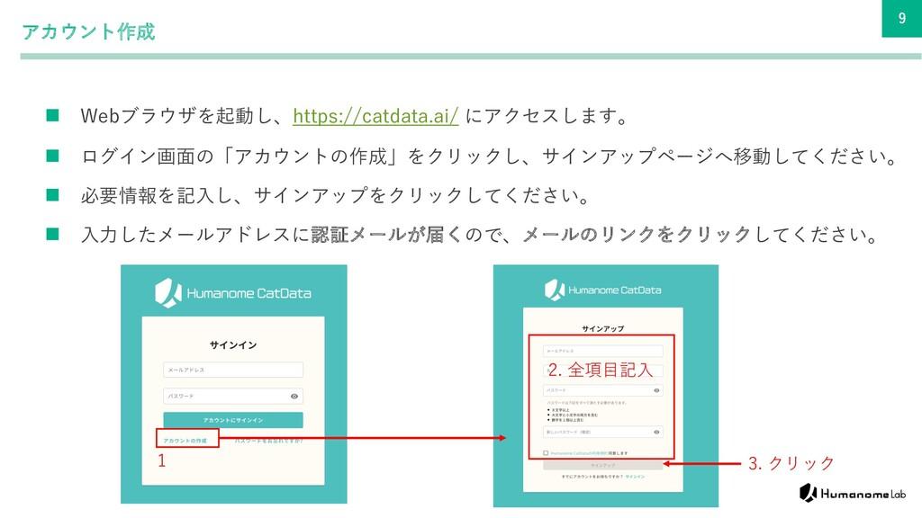 9 アカウント作成 n Webブラウザを起動し、https://catdata.ai/ にアク...