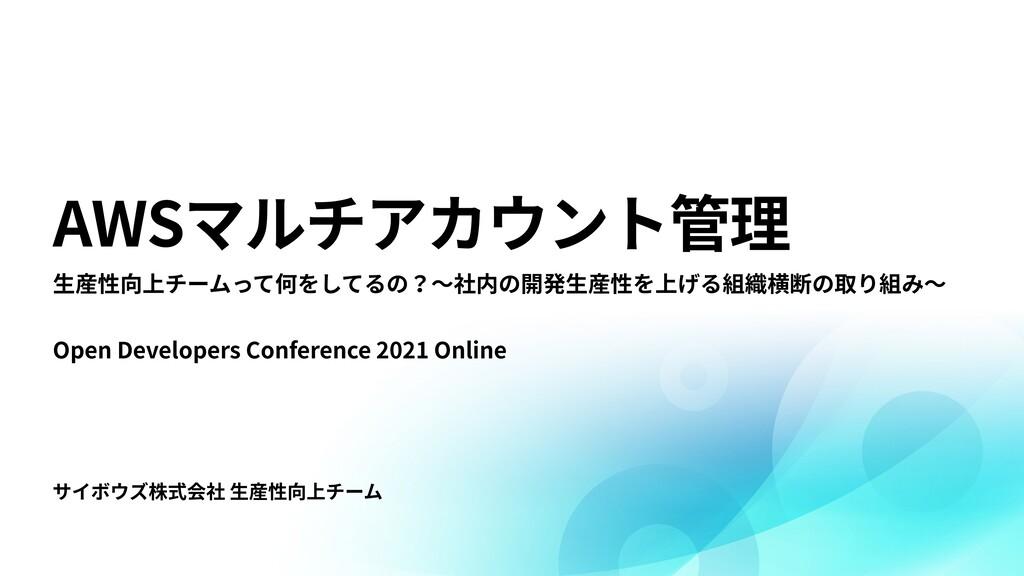 Slide Top: AWSマルチアカウント管理 / ODC2021 Online