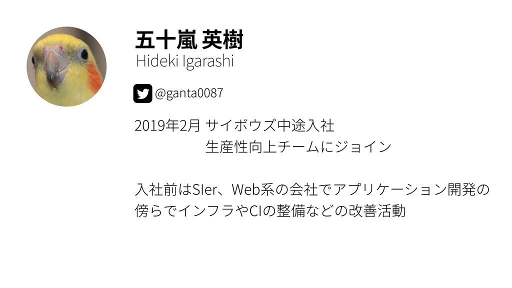 五⼗嵐 英樹 Hideki Igarashi 2019年2⽉ サイボウズ中途⼊社 ⽣産性向上チ...
