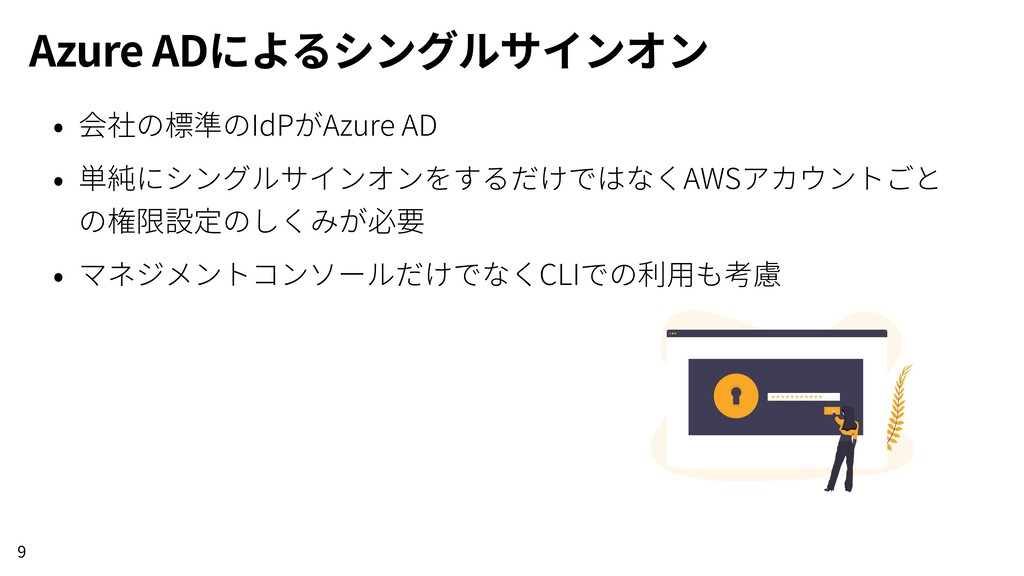 Azure ADによるシングルサインオン • 会社の標準のIdPがAzure AD • 単純に...