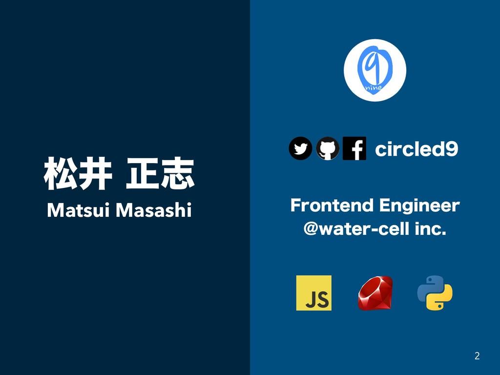 Matsui Masashi দҪਖ਼ࢤ DJSDMFE 'SPOUFOE&OHJOFFS...