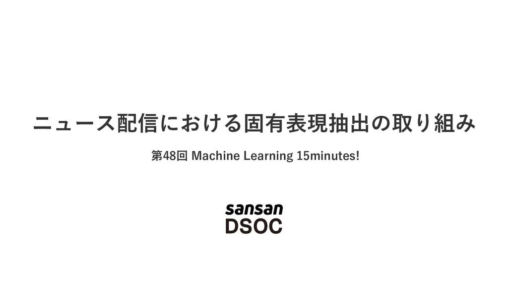 ニュース配信における固有表現抽出の取り組み 第48回 Machine Learning 15m...