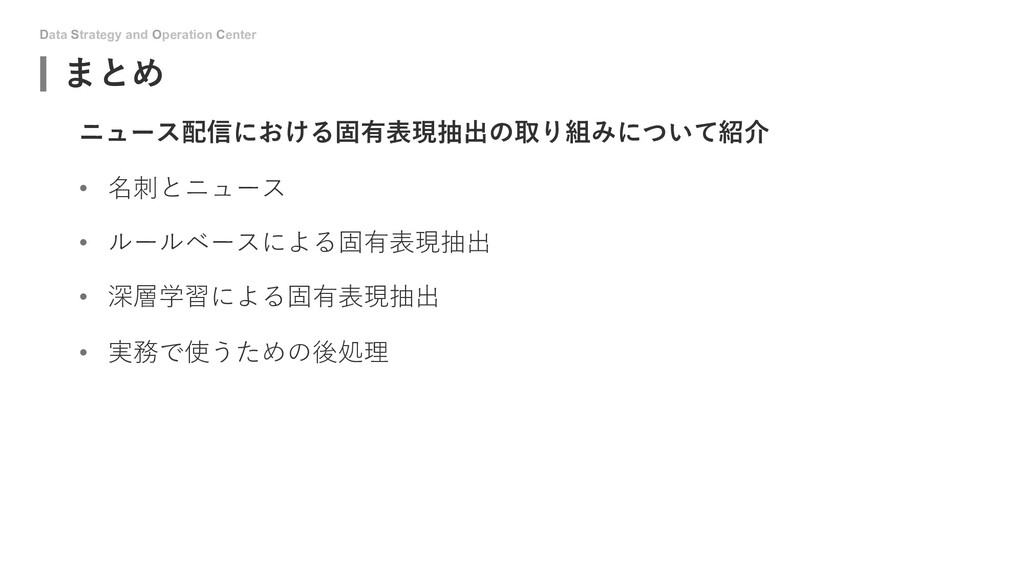 Data Strategy and Operation Center まとめ ニュース配信にお...